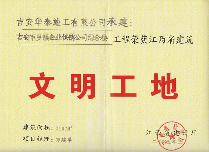 吉安市乡镇企业综合楼荣获江西省建筑文明工地