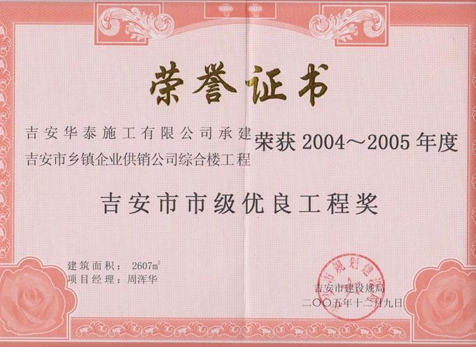 吉安市乡镇企业综合楼荣获2004~2005年度市级优良工程奖